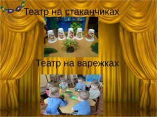 Театр на стаканчиках Театр на варежках