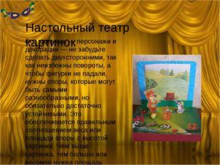 Настольный театр картинок Все картинки — персонажи и декорации — не забудьте