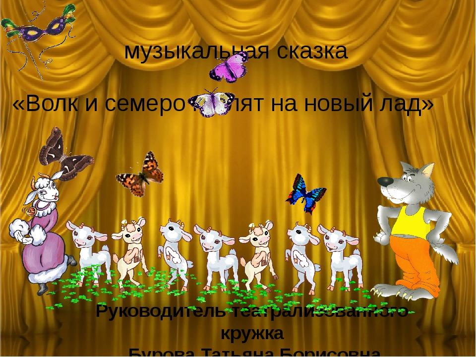 музыкальная сказка «Волк и семеро козлят на новый лад» Руководитель театрали...