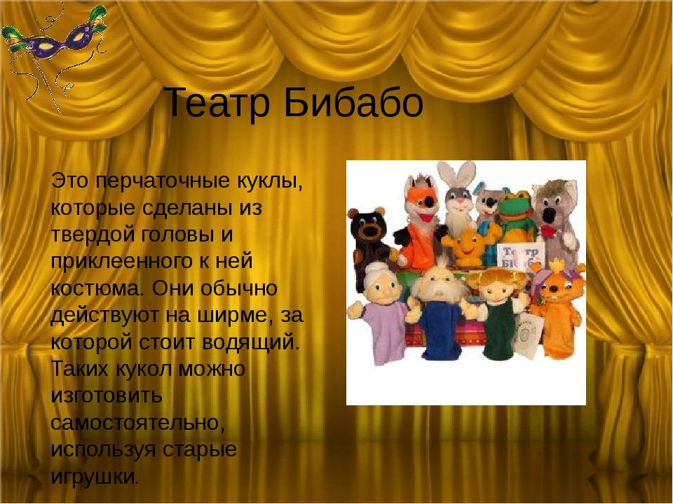 Театр Бибабо Это перчаточные куклы, которые сделаны из твердой головы и прикл...