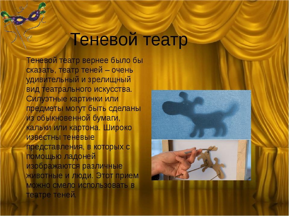Теневой театр Теневой театр вернее было бы сказать, театр теней – очень удиви...
