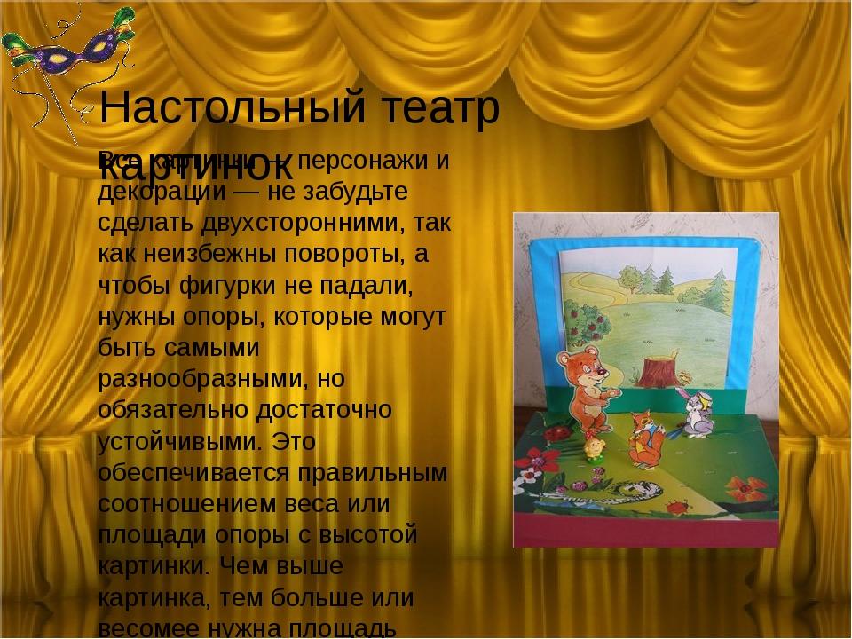 Настольный театр картинок Все картинки — персонажи и декорации — не забудьте...