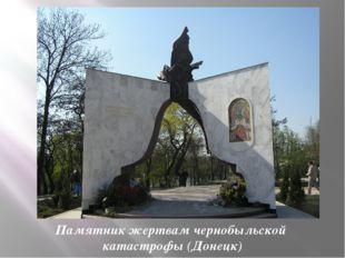 Памятникжертвамчернобыльской катастрофы(Донецк)