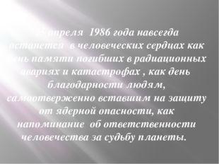 25 апреля 1986 года навсегда останется в человеческих сердцах как день памяти