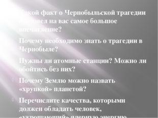 Какой факт о Чернобыльской трагедии произвел на вас самое большое впечатление