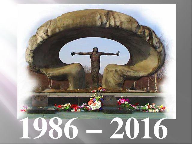 1986 – 2016