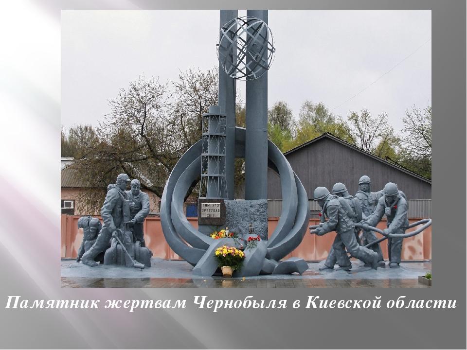Памятник жертвам Чернобыля в Киевской области