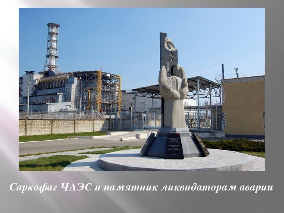Саркофаг ЧАЭС и памятник ликвидаторам аварии