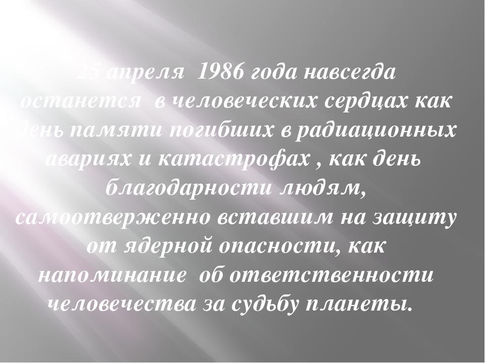 25 апреля 1986 года навсегда останется в человеческих сердцах как день памяти...