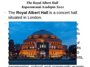 The Royal Albert Hall Королевский Альберт Холл The Royal Albert Hall is a con