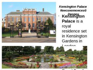 Kensington Palace Кенсингтонский дворец Kensington Palace is a royal residenc
