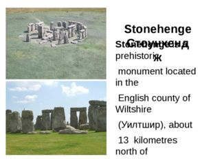 Stonehenge Стоунхендж Stonehenge is a prehistoriс monument located in the En
