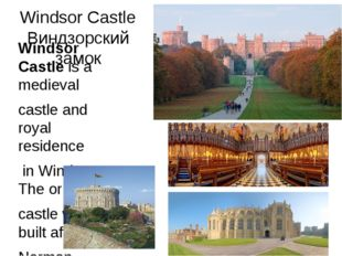 Windsor Castle Виндзорский замок Windsor Castle is a medieval castle and roya