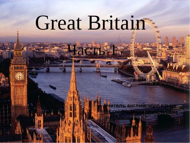 Great Britain Часть 1 Учитель английского языка МБОУ Эмиралиева Эльвина Русте...