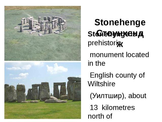 Stonehenge Стоунхендж Stonehenge is a prehistoriс monument located in the En...