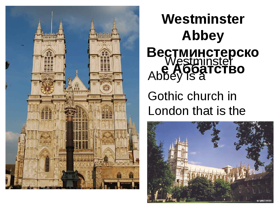 Westminster Abbey Вестминстерское Аббатство Westminster Abbey is a Gothic chu...