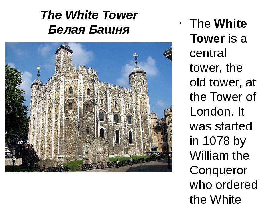The White Tower Белая Башня The White Tower is a central tower, the old tower...