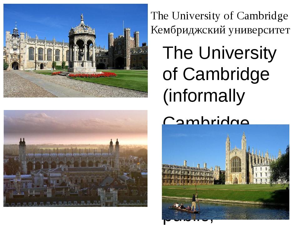 The University of Cambridge Кембриджский университет The University of Cambri...
