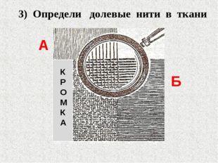 К Р О М К А 3) Определи долевые нити в ткани А Б