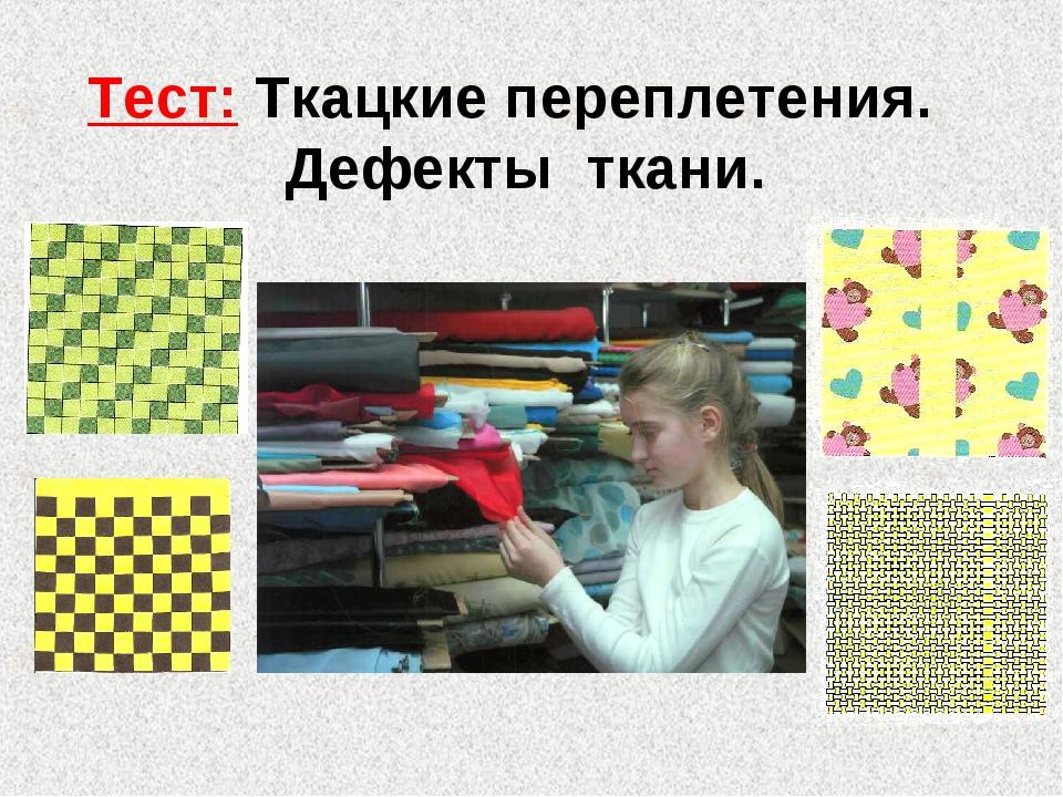 Тест: Ткацкие переплетения. Дефекты ткани.
