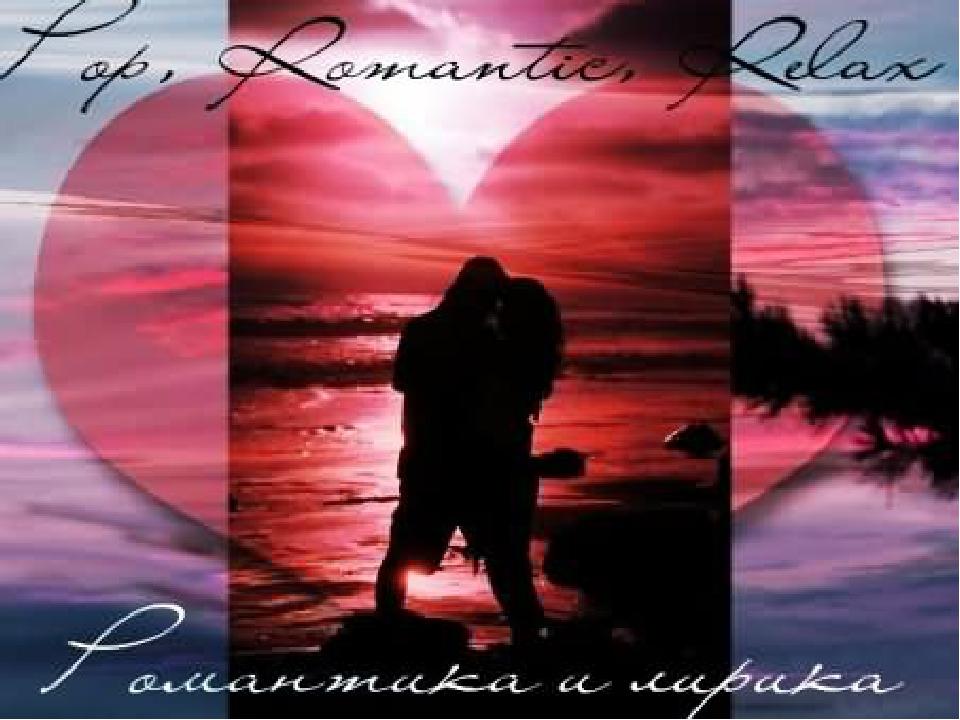 Музыка про любовь скачать онлайн