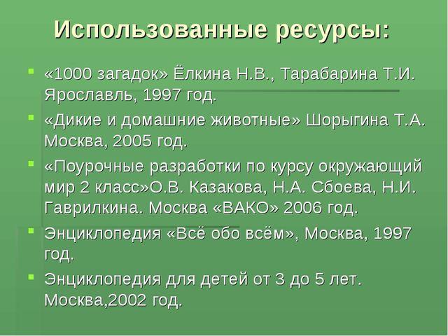 Использованные ресурсы: «1000 загадок» Ёлкина Н.В., Тарабарина Т.И. Ярославль...