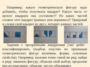 Например, какую геометрическую фигуру надо добавить, чтобы получился квадрат?