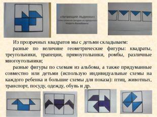 Из прозрачных квадратов мы с детьми складываем: разные по величине геометриче