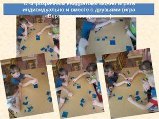 С «Прозрачным квадратом» можно играть индивидуально и вместе с друзьями (игр
