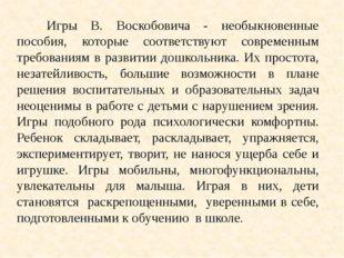 Игры В. Воскобовича - необыкновенные пособия, которые соответствуют современ