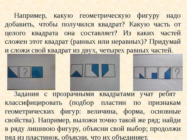 Например, какую геометрическую фигуру надо добавить, чтобы получился квадрат?...