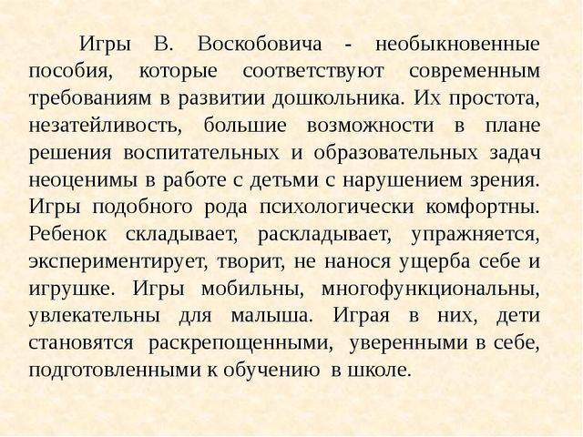 Игры В. Воскобовича - необыкновенные пособия, которые соответствуют современ...