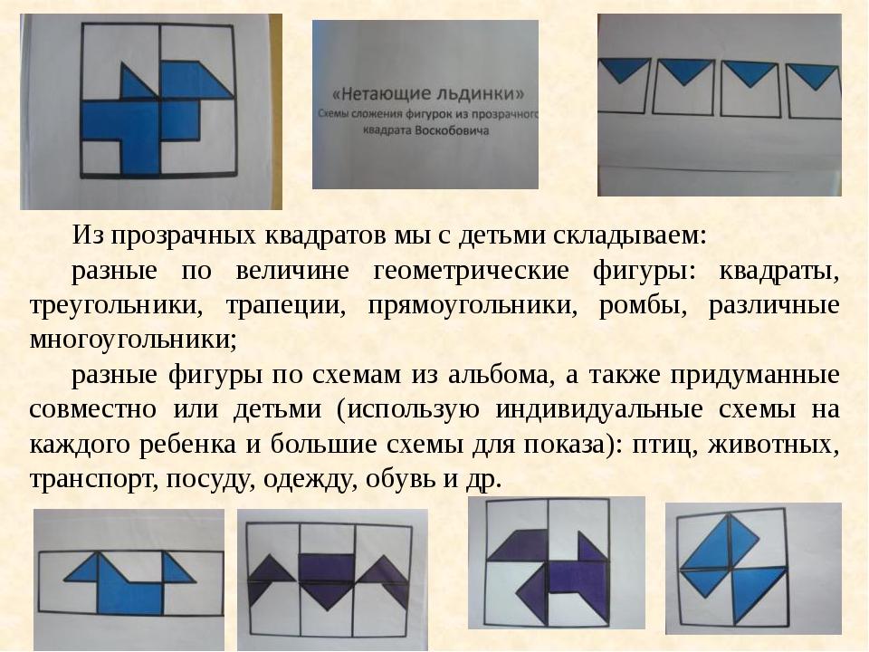 Из прозрачных квадратов мы с детьми складываем: разные по величине геометриче...