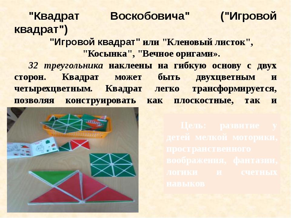 """""""Квадрат Воскобовича"""" (""""Игровой квадрат"""") """"Игровой квадрат"""" или """"Кленовый лис..."""