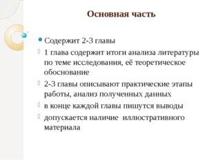 Основная часть Содержит 2-3 главы 1 глава содержит итоги анализа литературы п