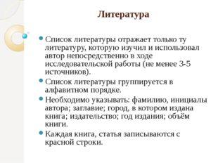 Литература Список литературы отражает только ту литературу, которую изучил и