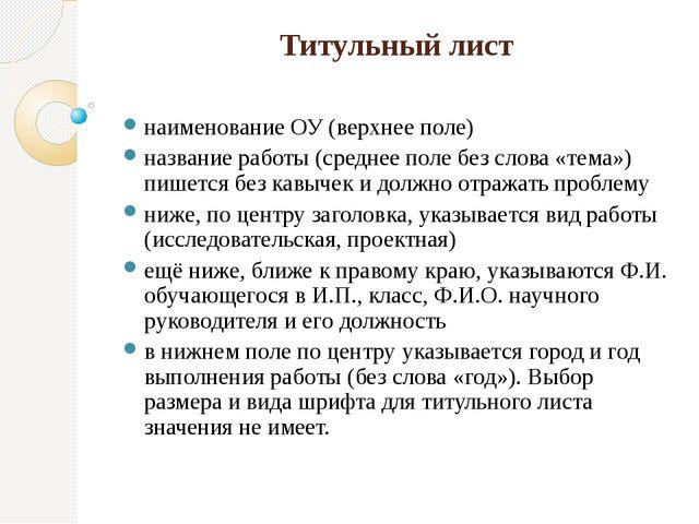 Титульный лист наименование ОУ (верхнее поле) название работы (среднее поле б...