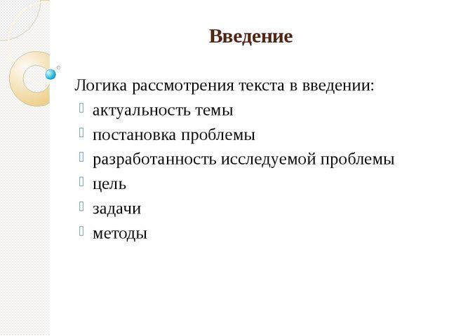Введение Логика рассмотрения текста в введении: актуальность темы постановка...