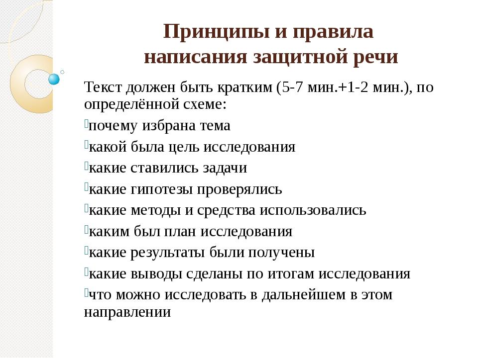 Принципы и правила написания защитной речи Текст должен быть кратким (5-7 мин...