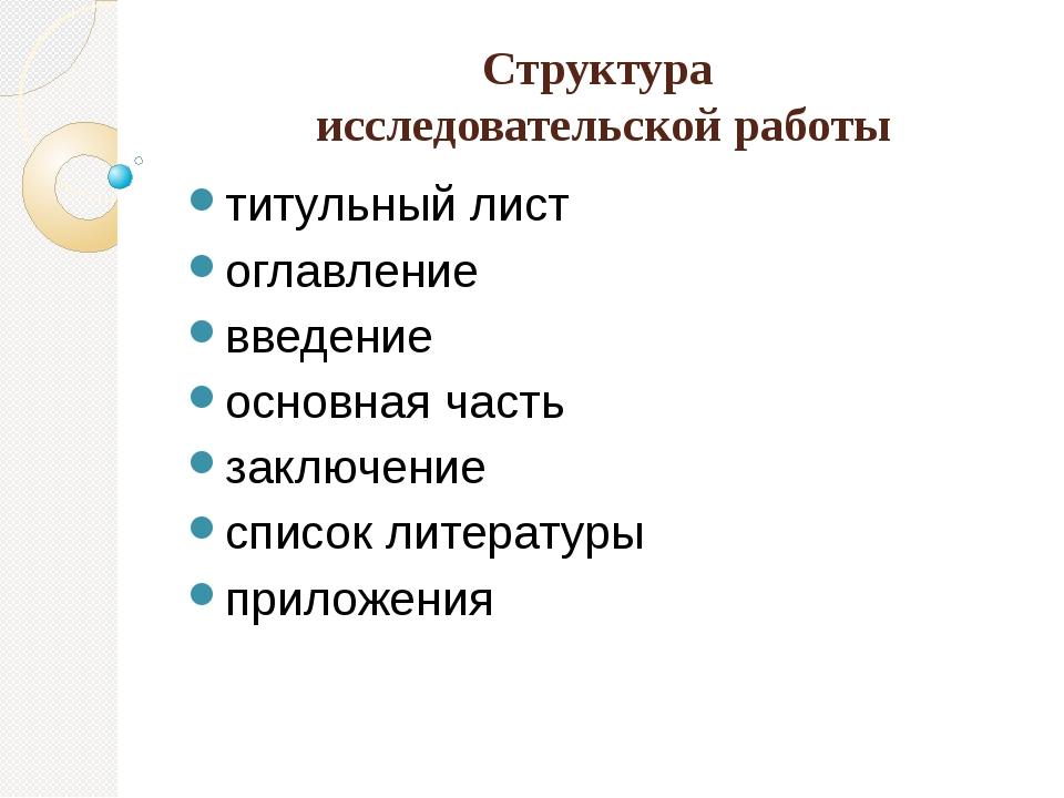 Структура исследовательской работы титульный лист оглавление введение основна...