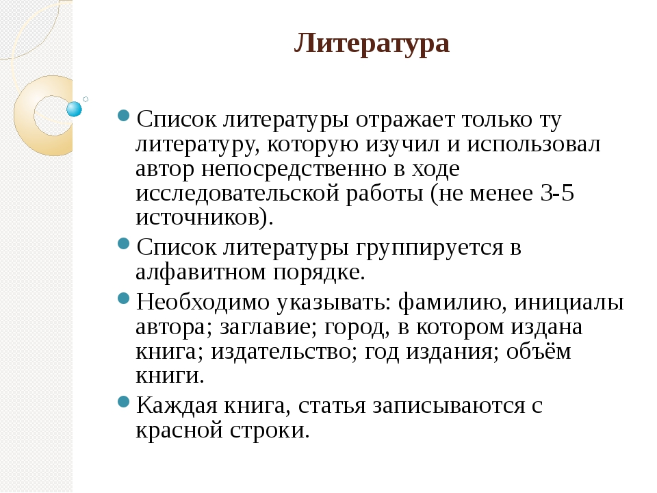 Литература Список литературы отражает только ту литературу, которую изучил и...