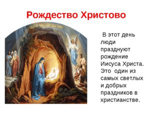 Рождество Христово В этот день люди празднуют рождение Иисуса Христа. Это оди