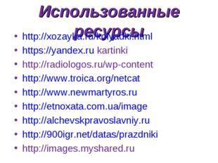 Использованные ресурсы http://xozayka.ru/kolyadki.html https://yandex.ru kar