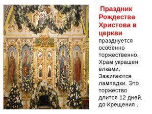 Праздник Рождества Христова в церкви празднуется особенно торжественно. Храм