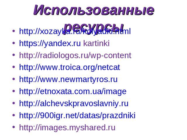 Использованные ресурсы http://xozayka.ru/kolyadki.html https://yandex.ru kar...