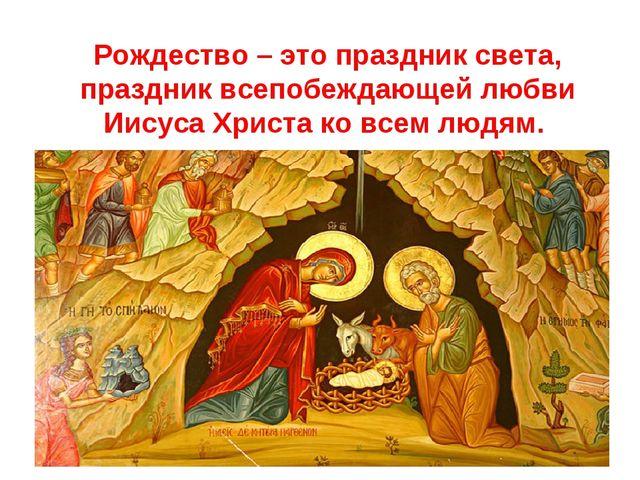 Рождество – это праздник света, праздник всепобеждающей любви Иисуса Христа к...