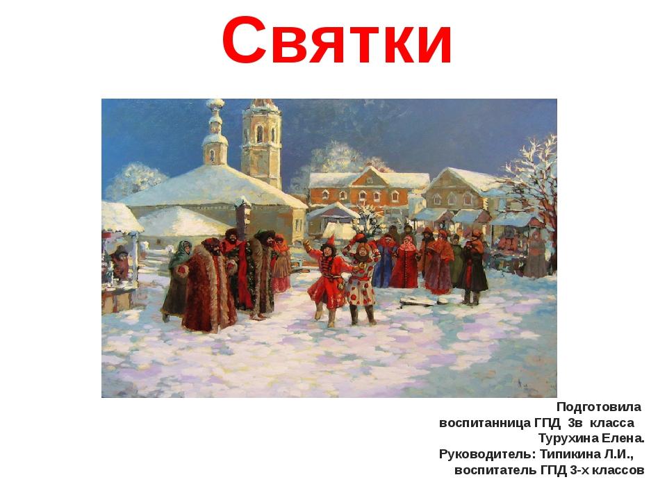 Святки Подготовила воспитанница ГПД 3в класса Турухина Елена. Руководитель:...