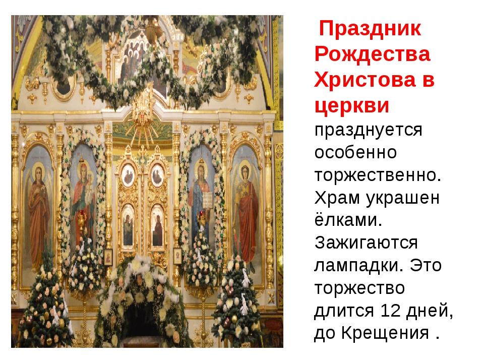 Праздник Рождества Христова в церкви празднуется особенно торжественно. Храм...