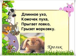 Длинное ухо, Комочек пуха, Прыгает ловко, Грызет морковку. Кролик