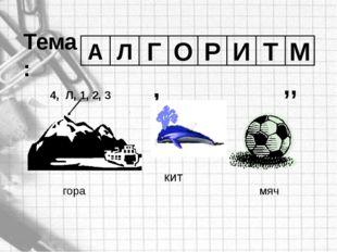 Тема: 4, Л, 1, 2, 3 , ,, гора кит мяч А Л Г О Р И Т М